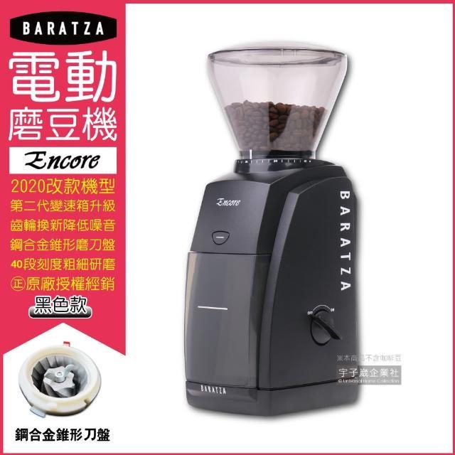 【BARATZA】圓錐式刀盤電動磨豆機485/Encore(專家公認最好的家用入門磨豆機)