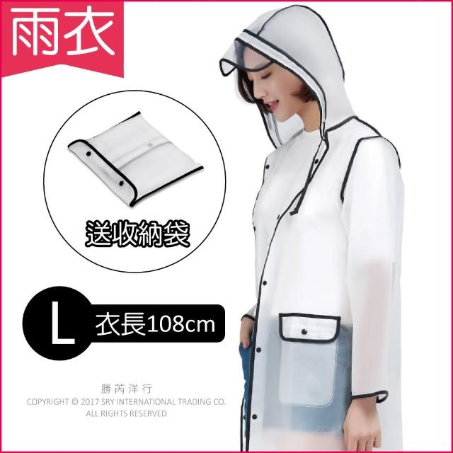 【生活良品】EVA透明黑邊雨衣-有口袋設計-附贈防水收納袋(時尚風衣款男女適用)