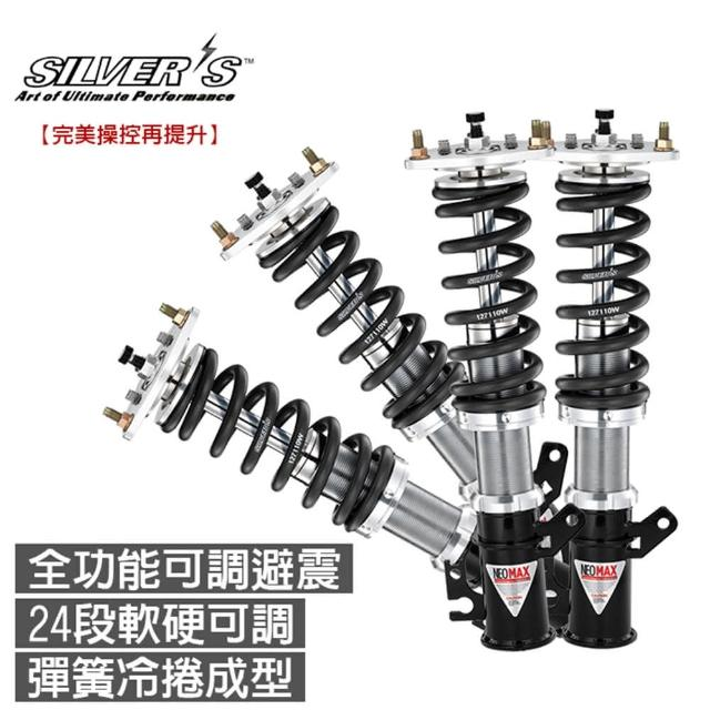 【SILVERS】西維斯 NEOMAX 避震器(適用於本田 雅歌K13 08年式)
