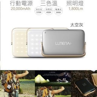 【N9】N9 LUMENA+ 大行動電源三色溫照明燈-太空灰(N9Lumena+Gray)