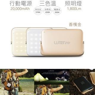 【N9】N9 LUMENA+ 大行動電源三色溫照明燈-香檳金(N9Lumena+Gold)