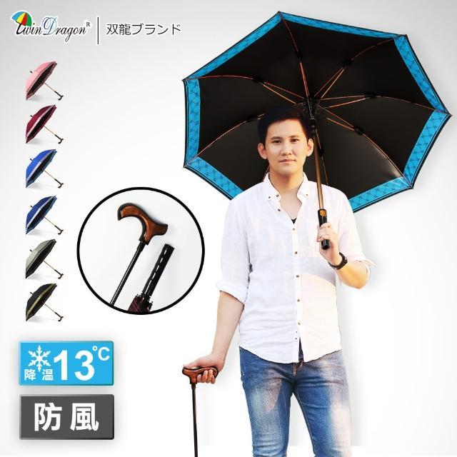【雙龍牌】雙中棒分離式黑膠登山休閒自動傘 直立傘(拐杖行手把助行傘登山健走晴雨傘 防風防曬A6269)