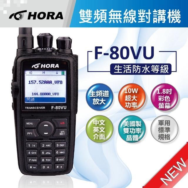 【HORA F-80VU】雙頻無線電對講機(10W超大功率)
