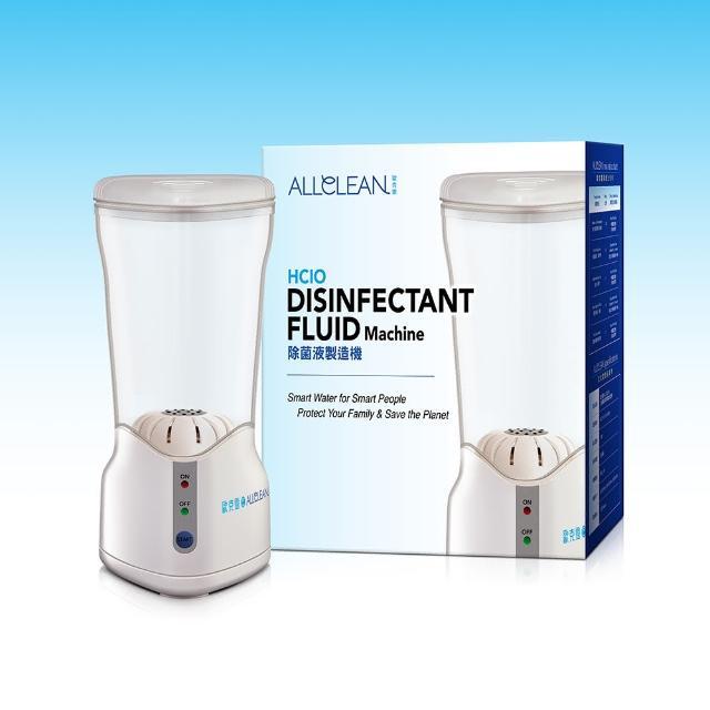 【Allclean歐克靈】次氯酸電解消毒水製造機(公司貨)