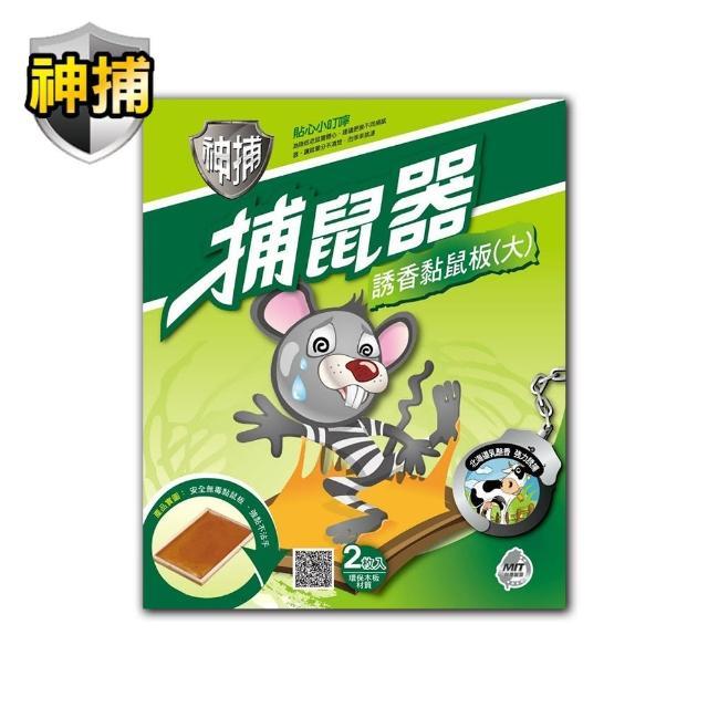 【神捕】誘香黏鼠板 大 乳酪香(捕鼠器)