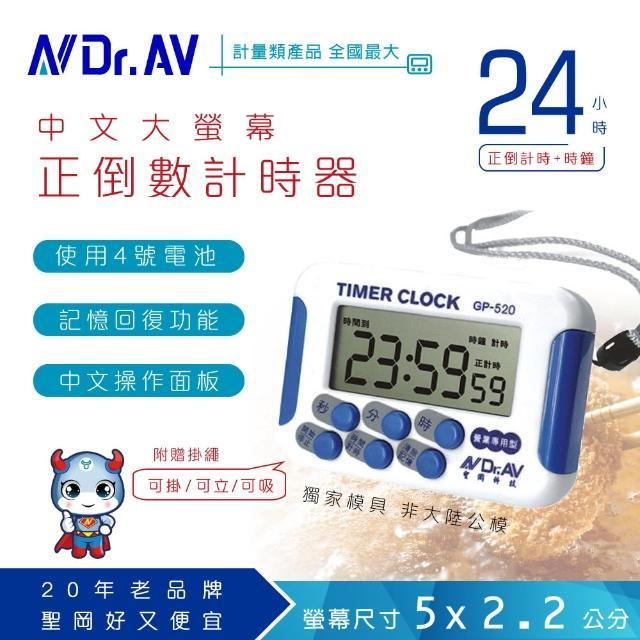 【Dr.AV】24小時正倒數計時器(GP-520)