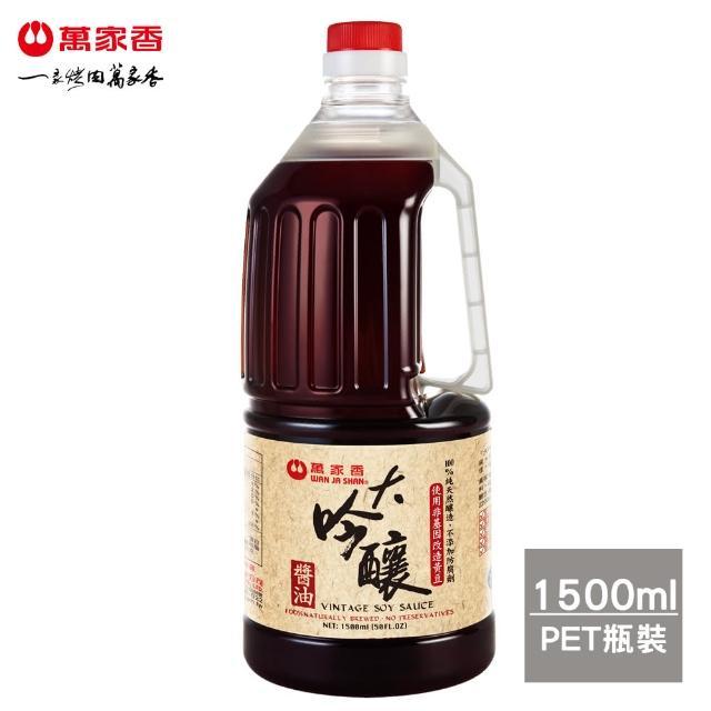 【萬家香】大吟釀醬油3入(1500ml)
