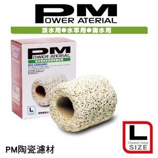 ~PM~PM 精密陶瓷濾材L型 0.5L 多孔隙陶瓷環