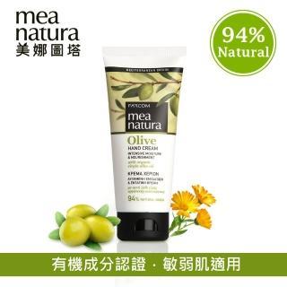 【mea natura 美娜圖塔】橄欖好吸收護手霜100ml(歐盟有機成分認證)