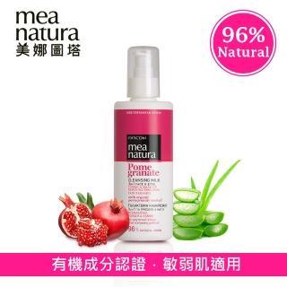 【mea natura 美娜圖塔】紅石榴高機能水凝卸妝乳250ml(英國土壤協會、瑞士IMO有機認證)