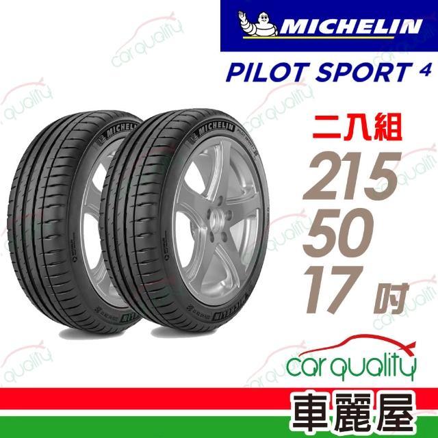 【米其林】PILOT SPORT 4 PS4 運動性能輪胎_兩入組_215/50/17(適用Focus Mazda 6等車型)