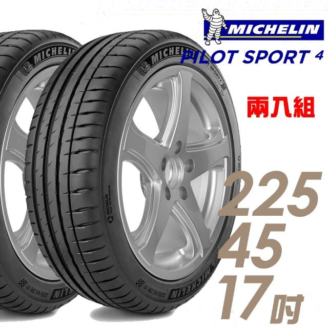 【米其林】PILOT SPORT 4 PS4 運動性能輪胎 兩入組 225/45/17(適用Camry.Mondeo等車型)
