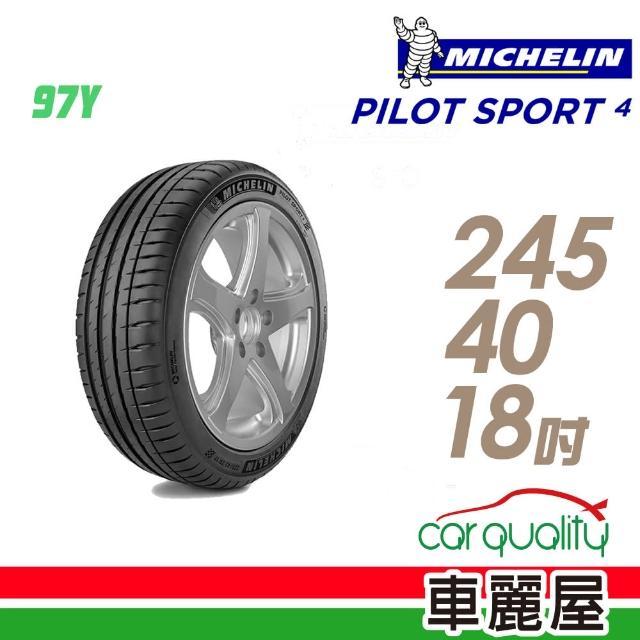 【米其林】PILOT SPORT 4 PS4 運動性能輪胎_兩入組_245/40/18(適用E-Class等車型)