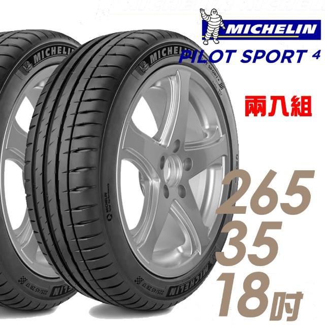 【米其林】PILOT SPORT 4 PS4 運動性能輪胎 兩入組 265/35/18(適用BENZ E-CLASS Porsche 911等車型)
