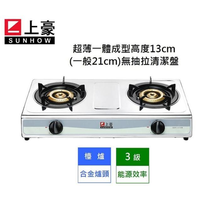 【上豪牌】不鏽鋼安全瓦斯爐 SH-2201 桶裝瓦斯 LPG ★ 不含安裝 ★