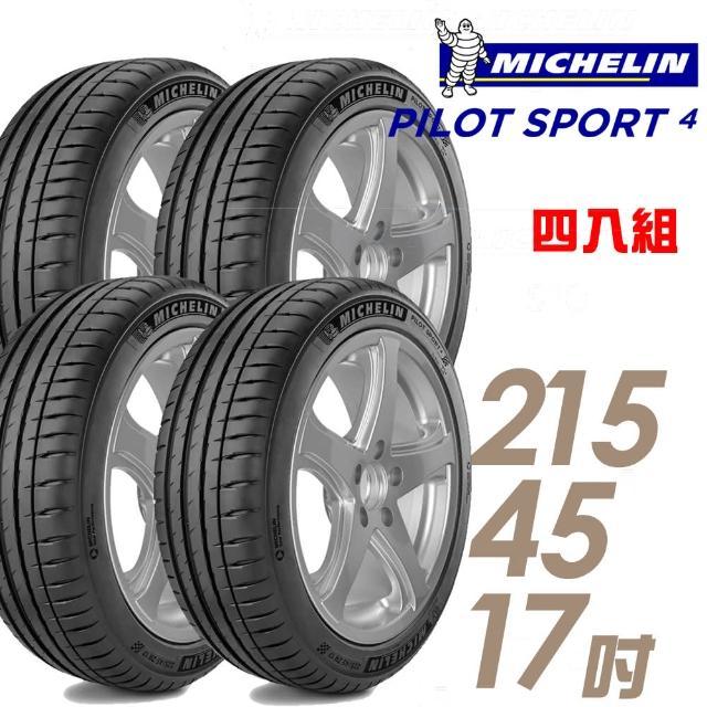 【米其林】PILOT SPORT 4 PS4 運動性能輪胎 四入組 215/45/17(適用Civic.Mazda6等車型)