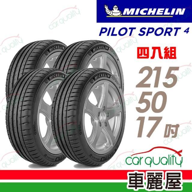 【米其林】PILOT SPORT 4 PS4 運動性能輪胎_四入組_215/50/17(適用Focus Mazda 6等車型)