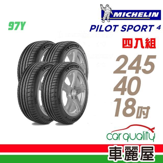 【米其林】PILOT SPORT 4 PS4 運動性能輪胎_四入組_245/40/18(適用E-Class等車型)