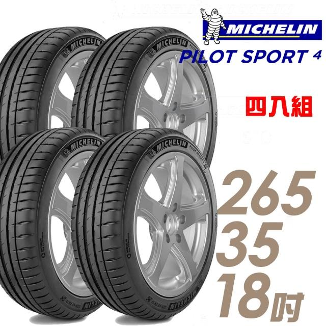 【米其林】PILOT SPORT 4 PS4 運動性能輪胎 四入組 265/35/18(適用E-CLASS.Porsche 911等車型)