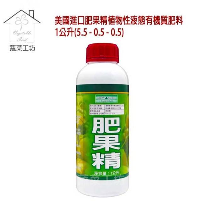【蔬菜工坊】美國進口肥果精植物性液態有機質肥料1公升