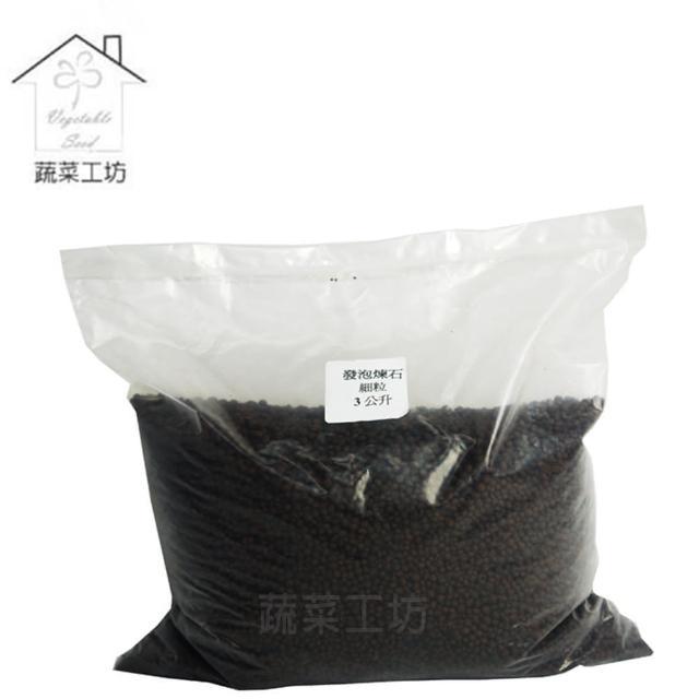【蔬菜工坊】發泡煉石-細粒(3公升分裝包)