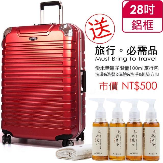 【EMINENT 雅仕】28吋德國拜耳PC行李箱-三色可選(URA-9Q328)