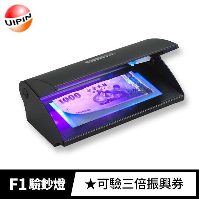 【UIPIN】F1防偽驗證驗鈔燈(紙鈔/證件/信用卡/有價證券)