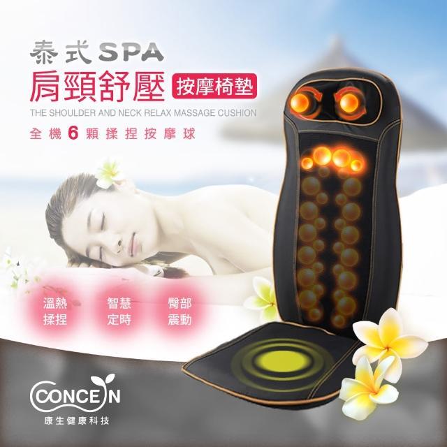【Concern 康生】Concern 康生 新一代泰式SPA肩頸舒壓按摩椅墊/牡丹紅(肩頸穴位手感按摩CM-2022)