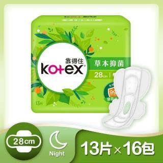 【靠得住 2箱↘698】溫柔宣言草本抑菌夜用衛生棉28cm(13片x8包/箱)x2箱(共16包)
