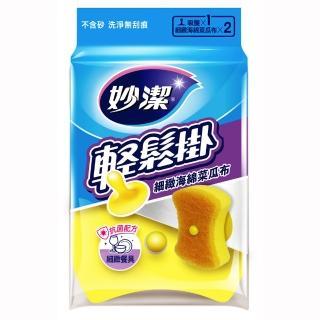 【妙潔】輕鬆掛細緻海綿菜瓜布(2片+1吸盤)