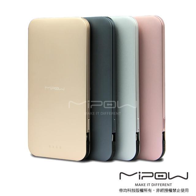 【MiPOW】MFi認證 5000mah附線手提行動電源(黑色/金色/銀色/玫瑰金/)