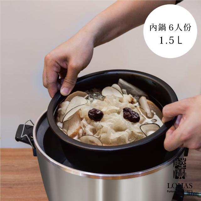 【陸寶陶鍋】健康內鍋1.5L 適用大同電鍋6人份(遠紅外線陶鍋)