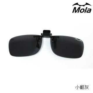 【MOLA】摩拉偏光太陽眼鏡夾片 可上掀 近視可戴--小翻灰