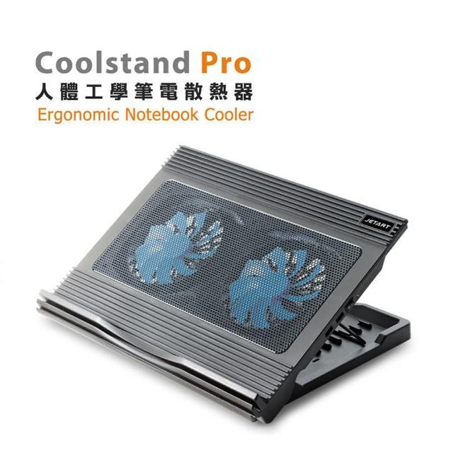 【JETART 捷藝科技】CoolStand Pro 人體工學筆電散熱器 NPA180
