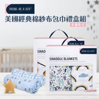 【momo限定】美國 Bebe Au Lait 經典棉紗布包巾2入禮盒(5種款式)
