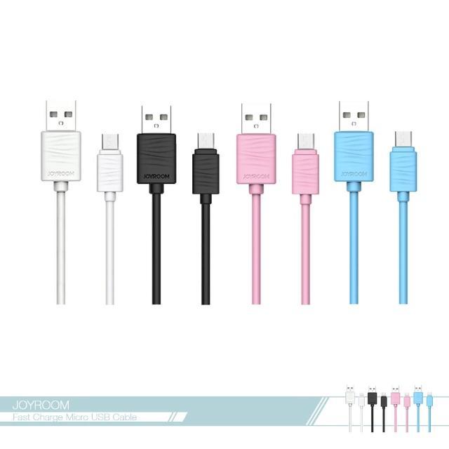 【JOYROOM机乐堂】迅捷2.4A快充 Micro USB数据传输线-S118(各厂牌适用 /电源 连接充电线/ QC 2.0)