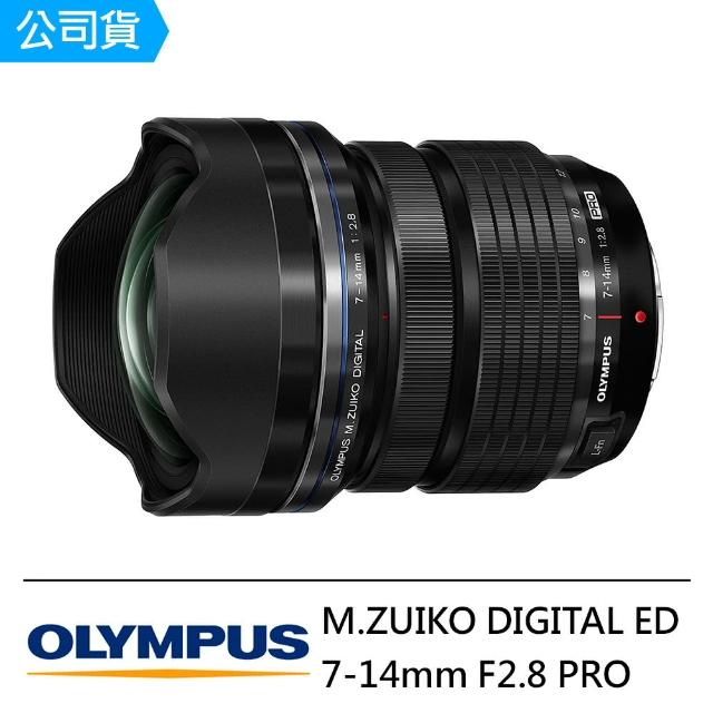 【OLYMPUS】M.ZUIKO DIGITAL ED 7-14mm F2.8 PRO(公司貨)