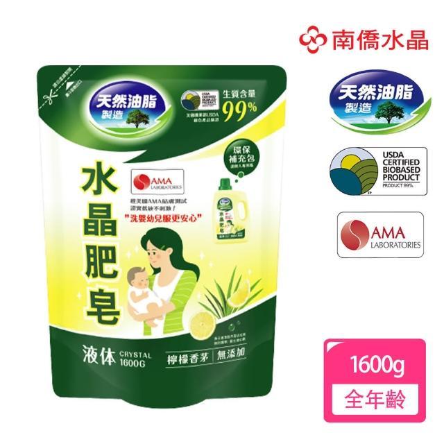 【南僑】水晶肥皂洗衣用馨香液体補充包1600g-檸檬香茅(天然油脂製造)