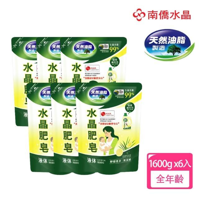 【南僑】雙十二限定 水晶肥皂洗衣用馨香液体補充包1600g x6包/箱-檸檬香茅(天然油脂製造)