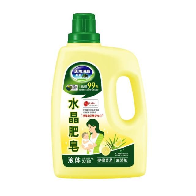 【南僑】水晶肥皂洗衣用液体2.4kg/瓶-檸檬香茅(天然油脂製造)