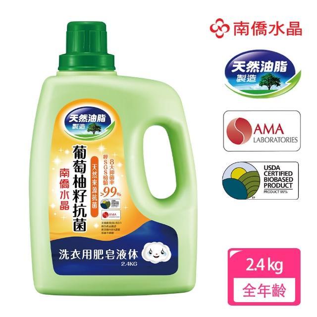 【南僑】水晶葡萄柚籽抗菌洗衣液体2.4kg/瓶(SGS檢驗抑 菌率99.99%)
