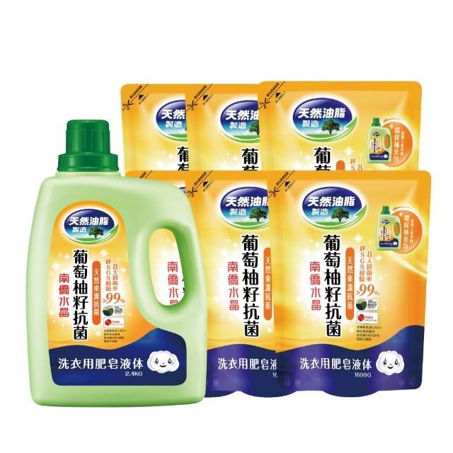 【南僑】水晶肥皂葡萄柚籽抗菌洗衣液体6+1件