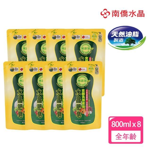 【南僑】水晶肥皂食器洗滌液体補充包800ml x8包/箱(洗蔬果的等級-洗碗才安心)