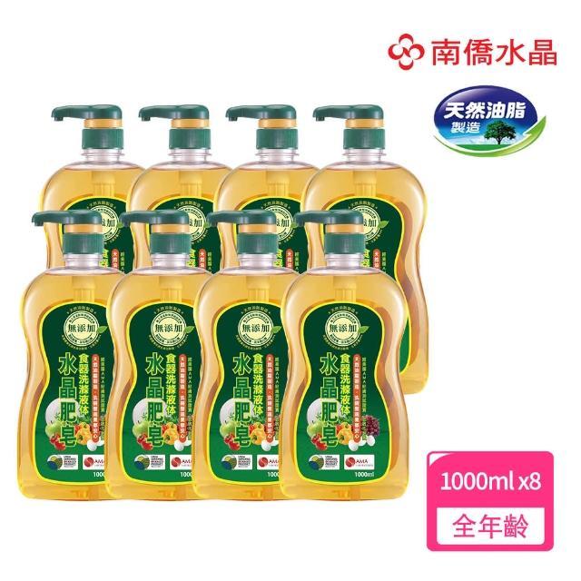 【南僑】水晶肥皂食器洗滌液体1000ml x8瓶/箱(洗蔬果的等級-洗碗才安心)