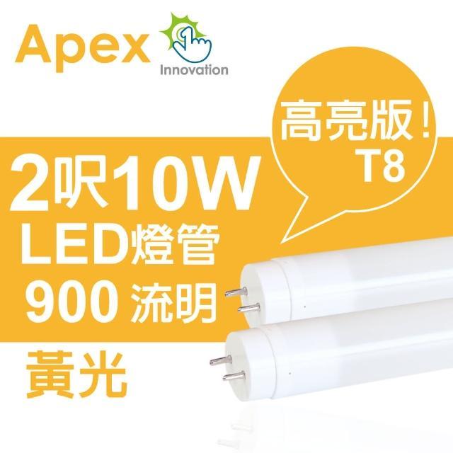 【APEX】T8 超廣角LED燈管2呎10W黃光(8入組)