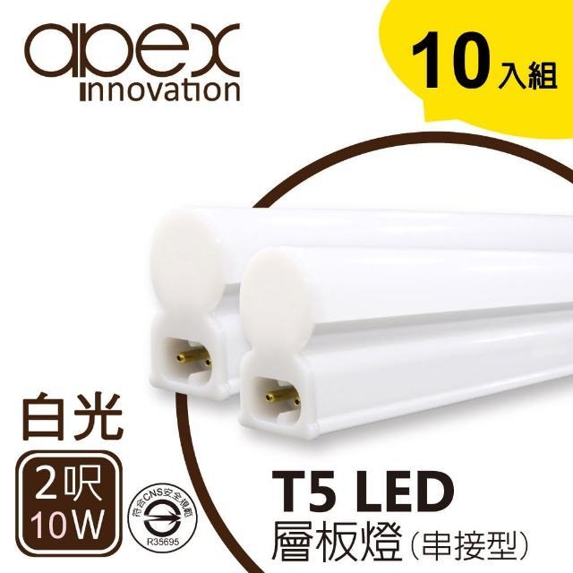 【APEX】T5 LED 全塑層板燈串接型 2呎9W 白光6000K  2孔(10入)