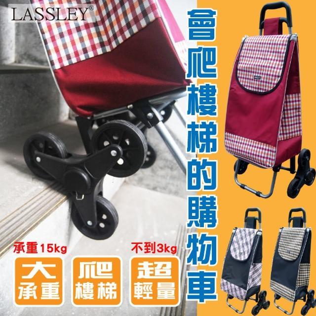 【Lassley】會爬樓梯的購物車(菜籃車 買菜車 摺疊)