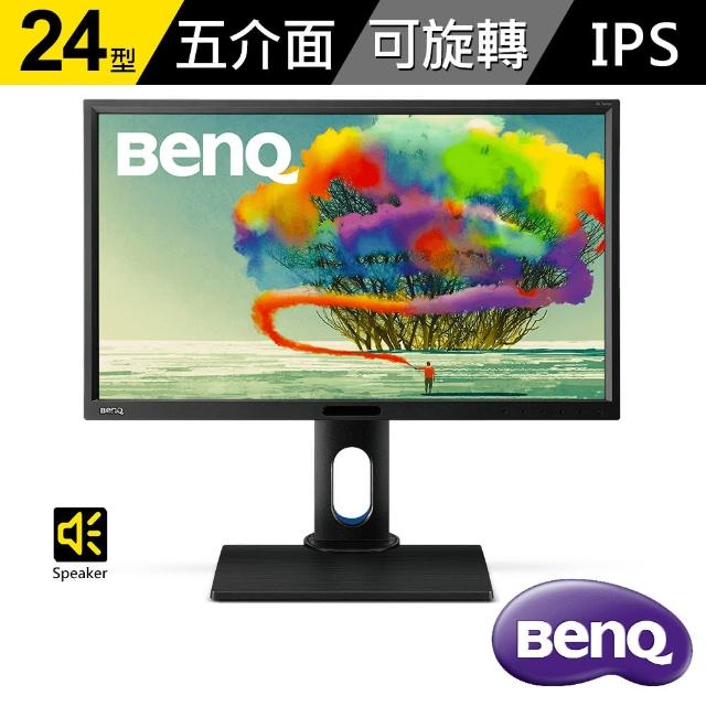 【BenQ 明基】BL2420PT 24型IPS寬螢幕