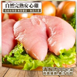 【KAWA巧活】黑鑽雞 清胸肉10包組(400g/包)