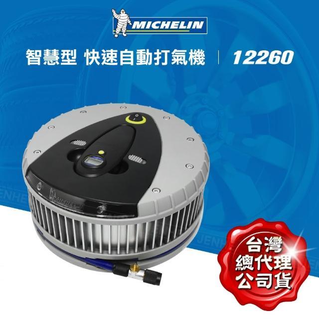 【MICHELIN米其林】極速電動打氣機 -附電子胎壓計(12260)